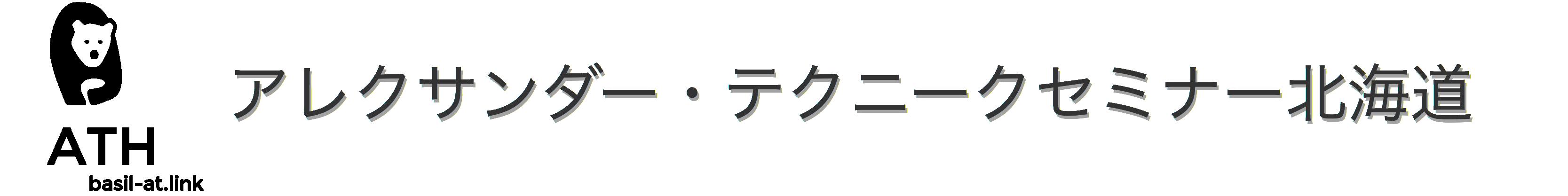 アレクサンダー・テクニークセミナー北海道